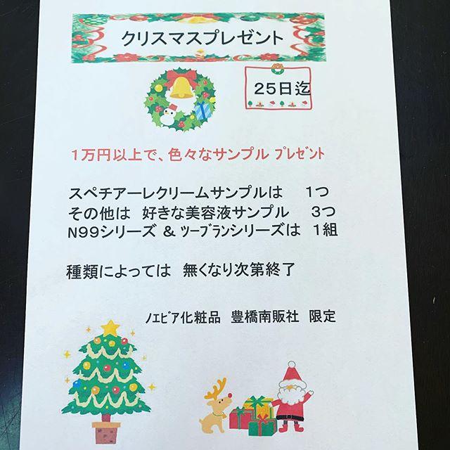 細やかなクリスマスプレゼント当 サロンのオリジナル企画️